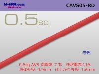 ●[Yazaki]  CAVS0.5 (1m) [color Red] /CAVS05-RD