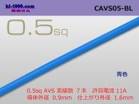 ●[Yazaki]  CAVS0.5 (1m) [color Blue] /CAVS05-BL