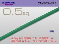 ●[Yazaki]  CAVS0.5 (1m) [color Green] /CAVS05-GRE