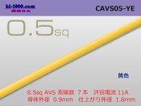 ●[Yazaki]  CAVS0.5 (1m) [color Yellow] /CAVS05-YE