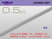 ●[Yazaki]  CAVS0.5 (1m) [color Gray] /CAVS05-GRY