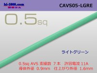 ●[Yazaki]  CAVS0.5 (1m) [color Light green] /CAVS05-LGRE