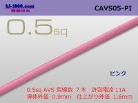 ●[Yazaki]  CAVS0.5 (1m) [color Pink] /CAVS05-PI