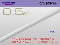 ●[Yazaki]  CAVS0.5 (1m) [color White] /CAVS05-WH