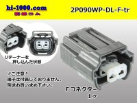 ●[sumitomo] 090 type DL waterproofing series 2 pole F connector (no terminals) /2P090WP-DL-F-tr