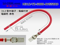 312 Type  Non waterproof F Terminal -AVS5.0 [color Red]  With electric wire /M312-YZ-5080-AVS50RD