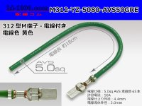 312 Type  Non waterproof F Terminal -AVS5.0 [color Green]  With electric wire /M312-YZ-5080-AVS50GRE