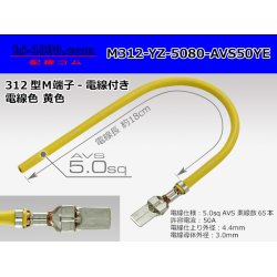 Photo1: 312 Type  Non waterproof F Terminal -AVS5.0 [color Yellow]  With electric wire /M312-YZ-5080-AVS50YE