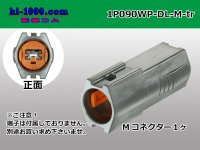 ●[sumitomo] 090 type DL waterproofing series 1 pole M connector (no terminals) /1P090WP-DL-M-tr