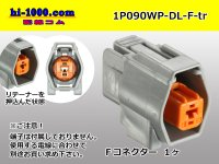 1P090 Type DL /waterproofing/  series F Connector only  (No female terminal) /1P090WP-DL-F-tr