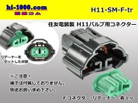 [SWS] H11 For valves  connector ( No terminal )/H11-SM-F-tr