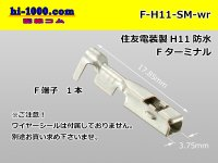 [SWS] H11 connector   terminal ( Wire seal 無)/F-H11-SM-wr