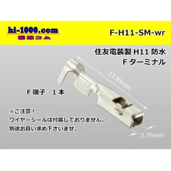 Photo1: [SWS] H11 connector   terminal ( Wire seal 無)/F-H11-SM-wr