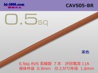 ●[Yazaki]  CAVS0.5 (1m) [color Brown] /CAVS05-BR
