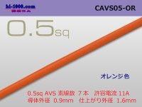 ●[Yazaki]  CAVS0.5 (1m) [color Orange] /CAVS05-OR