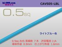 ●[Yazaki]  CAVS0.5 (1m) [color Sky blue] ( [color Light blue] )/CAVS05-LBL