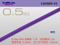 ●[Yazaki]  CAVS0.5 (1m) [color Purple] /CAVS05-VI