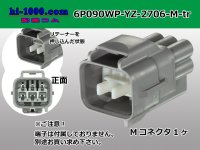[Yazaki] 090 2  series 6 pole  /waterproofing/ M Connector only ( No terminal ) [color Gray] /6P090WP-YZ-2706-M-tr