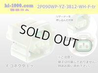[Yazaki] 090 2  series  2 poles  /waterproofing/ F Connector only ( No terminal ) [color White] /2P090WP-YZ-3812-WH-F-tr