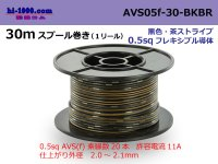 [SWS]  AVS0.5f  spool 30m Winding   [color Black & Brown stripe] /AVS05f-30-BKBR