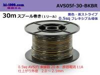 ●[SWS]  AVS0.5f  spool 30m Winding   [color Black & Brown stripe] /AVS05f-30-BKBR