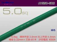 [Yazaki]  AVS5.0sq- [color Green] (1m)/AVS50-GRE