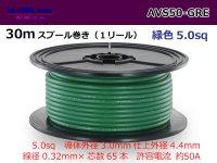 [Yazaki]  AVS5.0sq 30m spool  Winding (1 reel ) [color Green] /AVS50-30-GRE