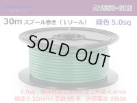 [Yazaki]  AVS5.0sq 30m spool  Winding (1 reel ) [color Green] /AVS50-30-GRE