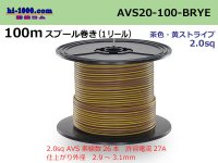 [SWS] AVS2.0 100m spool  Winding   [color Brown]  [color Yellow] ストライプ/AVS20-100-BRYE