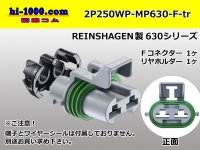 [REINSHAGEN]  MP630 series  2 poles  /waterproofing/ F Connector only /2P250WP-MP630-F-tr
