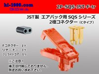 ●[JST] The SQS series 2 pole connector [orange] for the air bag (C type) (no terminal)/2P-SQS-JST-F-tr