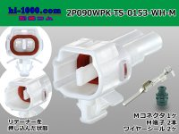 [SWS]  2 poles 090 Type TS /waterproofing/ M connector 0153( terminal 付)/2P090WPK-TS-0153-WH-M
