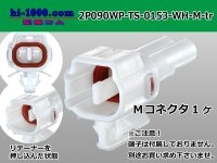[SWS]  2 poles 090 Type TS /waterproofing/ M Connector only 0153/2P090WP-TS-0153-WH-M-tr