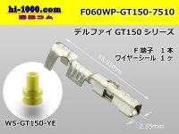 [Delphi]  GT150 series  F terminal  0.75 - 1.00 mm2( With wire seal )