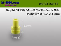 [Delphi]  GT150 series   Wire seal   [color Yellow]   Insulation coated outer diameter 1.7-2.1 mm