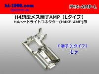 H4 Flag type  female side   terminal ( [AMP] )/FH4- [AMP] -L