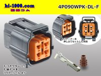 4P090 Type DL /waterproofing/  series  Female terminal side coupler F090WP-HX/DL/SL-MM/4P090WPK-DL-F