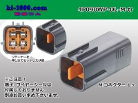 4P090 Type DL /waterproofing/  series  Male terminal side coupler   only   (No male terminal) /4P090WP-DL-M-tr