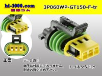 ●[Delphi] The GT150 series 3 pole F side connector (no terminal)/3P060WP-GT150-F-tr