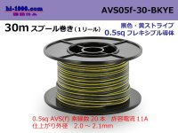 [SWS]  AVS0.5f  spool 30m Winding   [color Black & Yellow Stripe] /AVS05f-30-BKYE