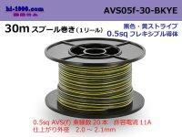 ●[SWS]  AVS0.5f  spool 30m Winding   [color Black & Yellow Stripe] /AVS05f-30-BKYE
