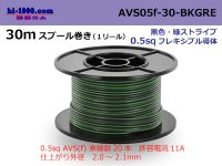 [SWS]  AVS0.5f  spool 30m Winding   [color Black & green stripes] /AVS05f-30-BKGRE