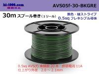 ●[SWS]  AVS0.5f  spool 30m Winding   [color Black & green stripes] /AVS05f-30-BKGRE