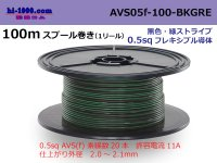 [SWS]  AVS0.5f 100m spool  Winding   [color Black & green stripes] /AVS05f-100-BKGRE