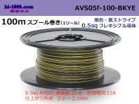 [SWS]  AVS0.5f 100m spool  Winding   [color Black & Yellow Stripe] /AVS05f-100-BKYE