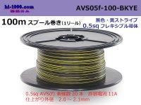 ●[SWS]  AVS0.5f 100m spool  Winding   [color Black & Yellow Stripe] /AVS05f-100-BKYE