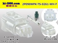 [SWS] 090 Type TS /waterproofing/  2 poles F connector 0261/2P090WPK-TS-0261-WH-F