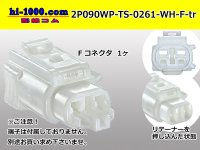 [SWS] 090 Type TS /waterproofing/  2 poles F Connector only 0261/2P090WP-TS-0261-WH-F-tr