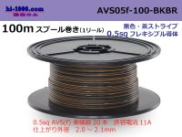 [SWS]  AVS0.5f 100m spool  Winding   [color Black / Brown] /AVS05f-100-BKBR