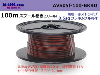 [SWS]  AVS0.5f 100m spool  Winding   [color Black & red stripe] AVS05f-100-BKRD